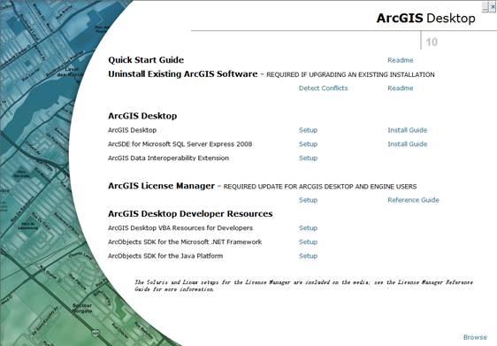 Скачать ArcGIS Engine Developer Kit v.10 x86 + ArcGIS Desktop 10.